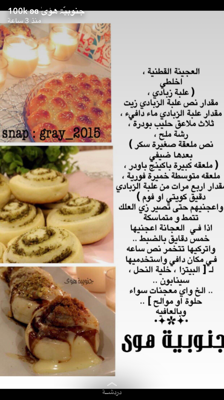 Pin By Non Saad On معجنات Homemade Bread Delicious Food