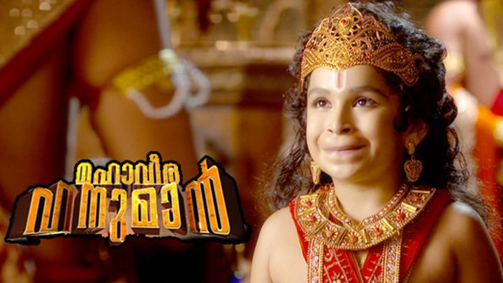 Mahaveera Hanuman Surya TV Serial all episodes are out to