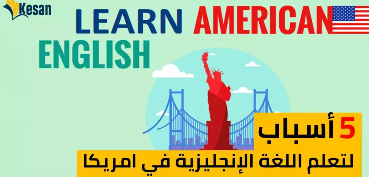 خمسة أسباب لتعلم اللغة الإنجليزية في امريكا American English Learning Kesan