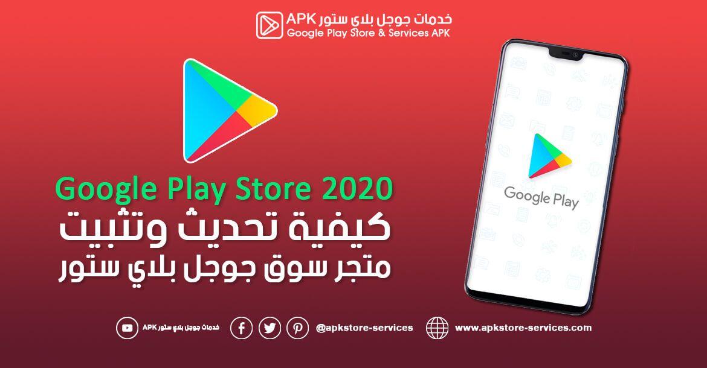 كيفية تنزيل وتحديث وتثبيت متجر سوق جوجل بلاي ستور 2020 Google Play Store دليل شامل Google Play Store Google Play Google