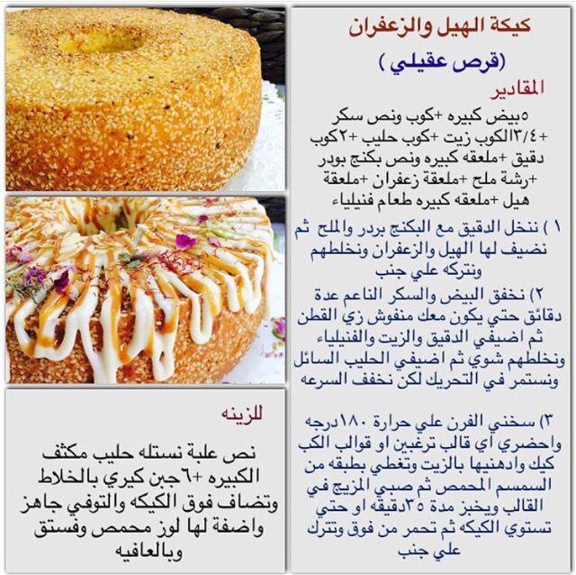 كيكة الهيل والزعفران Cooking Recipes Desserts Middle Eastern Desserts Arabic Dessert