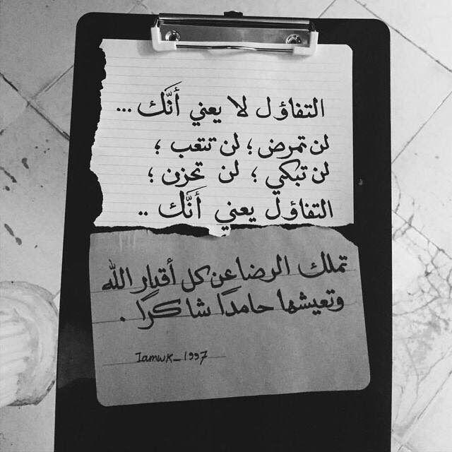 التفاؤل الامل Funny Arabic Quotes Arabic Quotes Words Quotes
