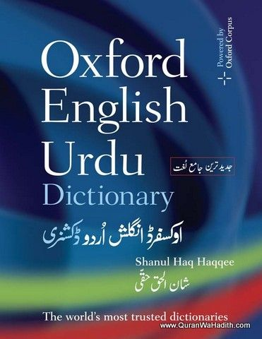 oxford dictionary free download english to urdu