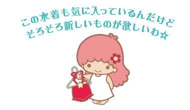 もうすぐ海の日~☆ の画像 LittleTwinStars Official★Blog Kiki&Lala Dreamy Diary
