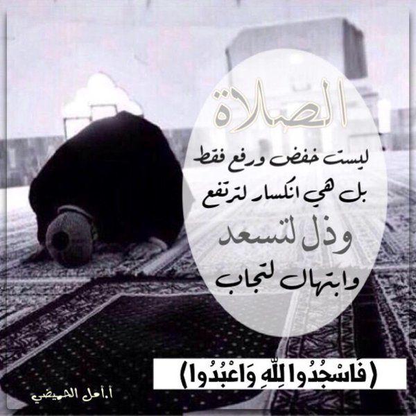 إحدى صلواتك ستكون اﻷخيرة وستودع الدنيا بعدها فحافظ عليها وأحسن فيها جميعها فما تدري أيتها ستكون اﻷخيرة Ees Arabic Quotes Islam