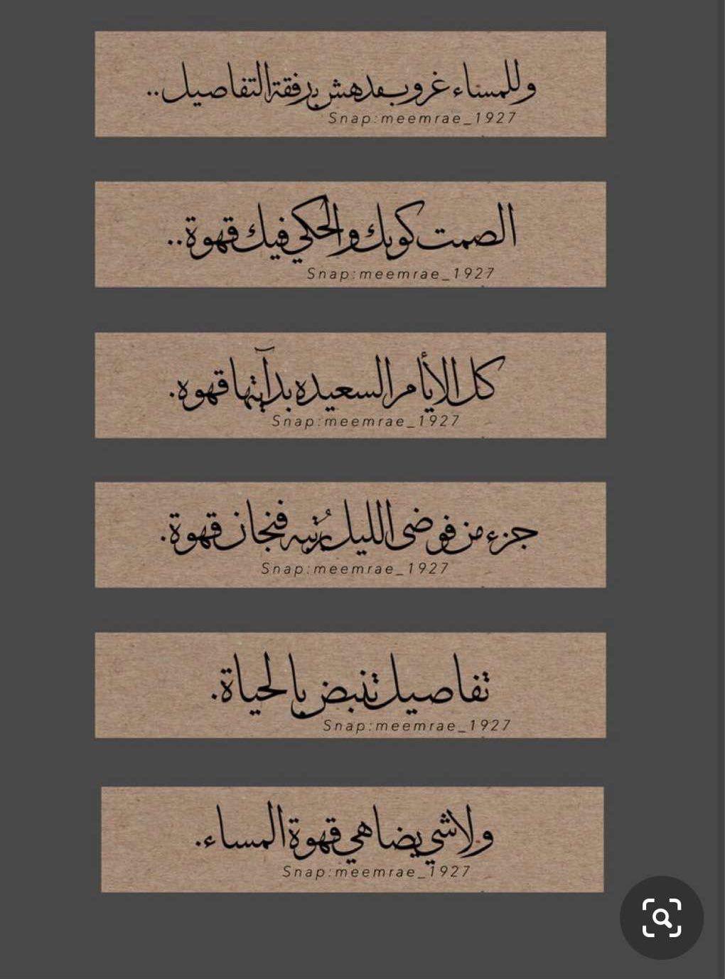 غ On Twitter Coffee Love Quotes Calligraphy Quotes Love Iphone Wallpaper Quotes Love