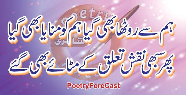 Ruthe Ko Manana Shayari,Urdu Shayari,Urdu Poetry 2017   Poetry and