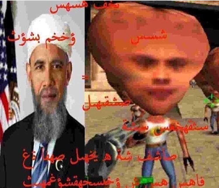 اوباما الجنس Arabfunny With Images Funny Memes