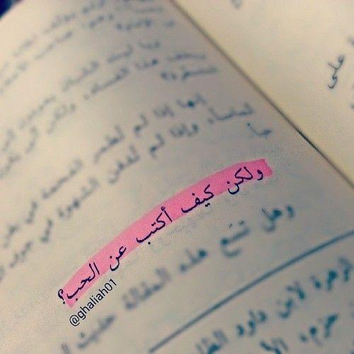 الحب لا ي كتب روائع الطنطاوي علي الطنطاوي Tattoo Quotes Love Quotes Words