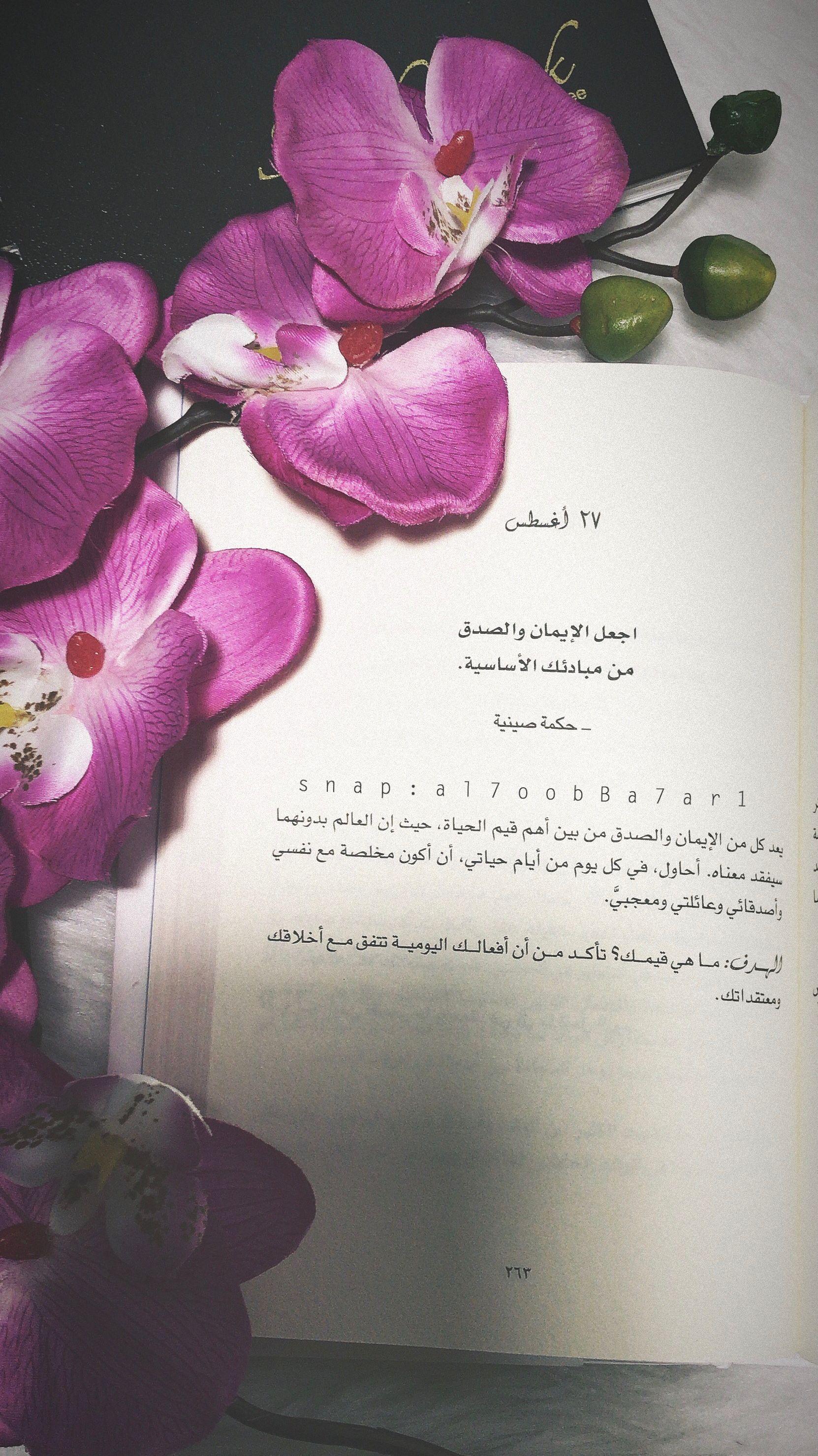 اجعل الإيمان والصدق من بين أهم قيم الحياة ومن مبادئك الأساسيه 27 أغسطس August مواليد أغسطس Flowers Cards Personality Types