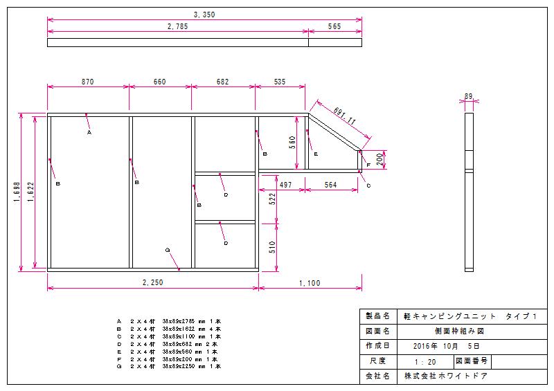 設計図面 Diyキャンパードットコム 2020 設計図面 図面
