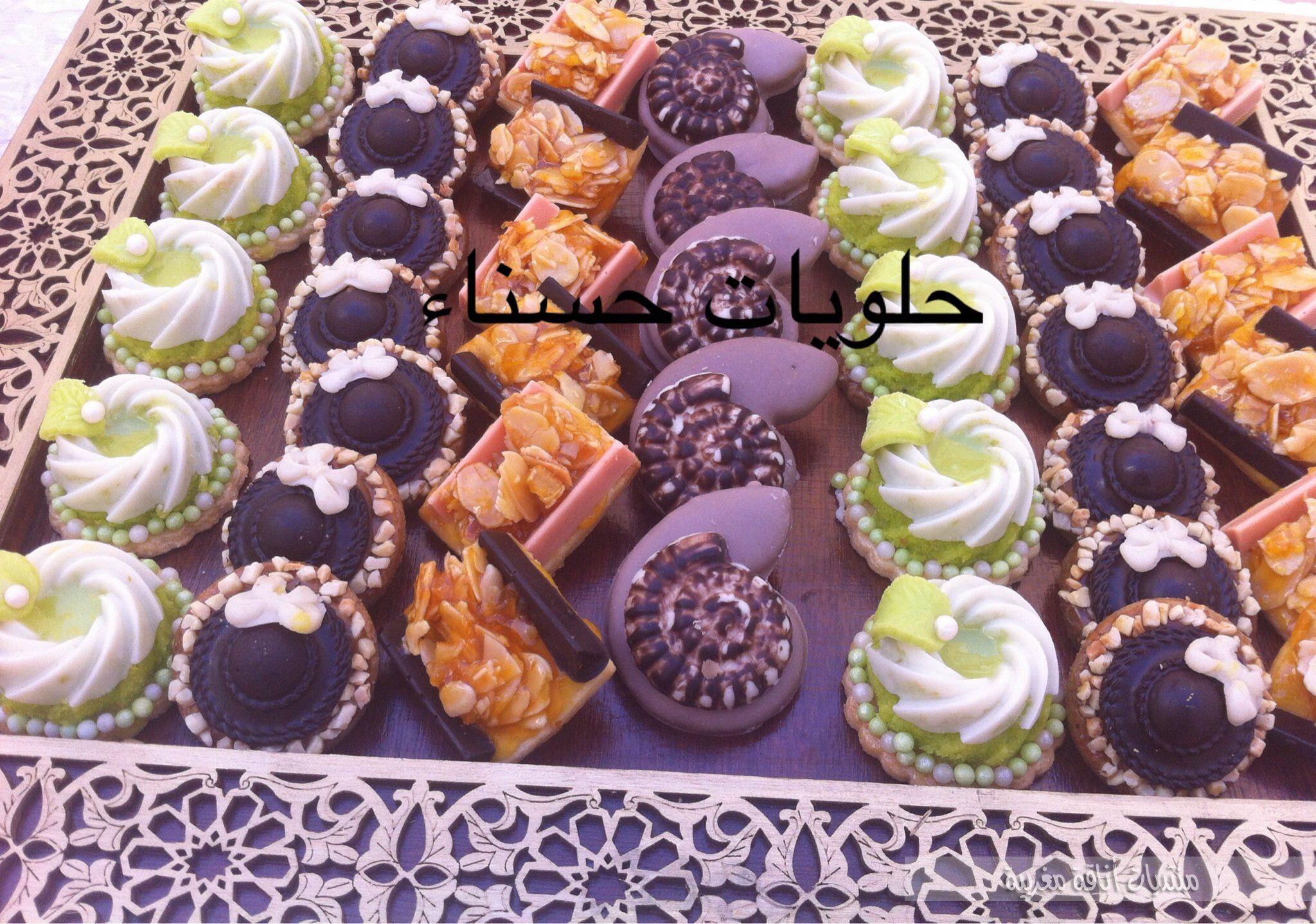 السلام عليكم اخواتي جيت اليوم نتشارك معكن هاد الصابلي بريستيج ارجو منكن الدعاء لوالدي Persian Desserts Arabian Food Desserts