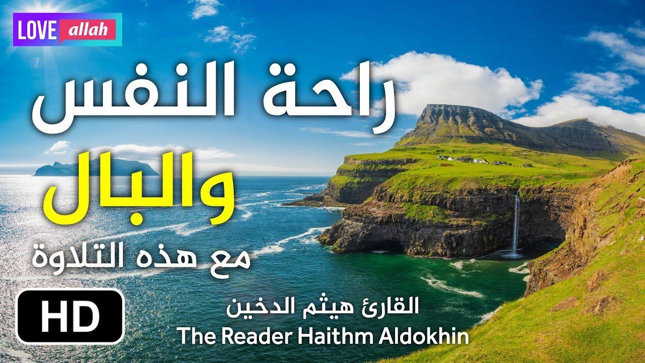 سورة الحجرات بصوت جميل يريح القلب وبجودة عالية هنا راحة النفس والبال S Quran Quotes Inspirational Quran Recitation Quran Quotes Verses