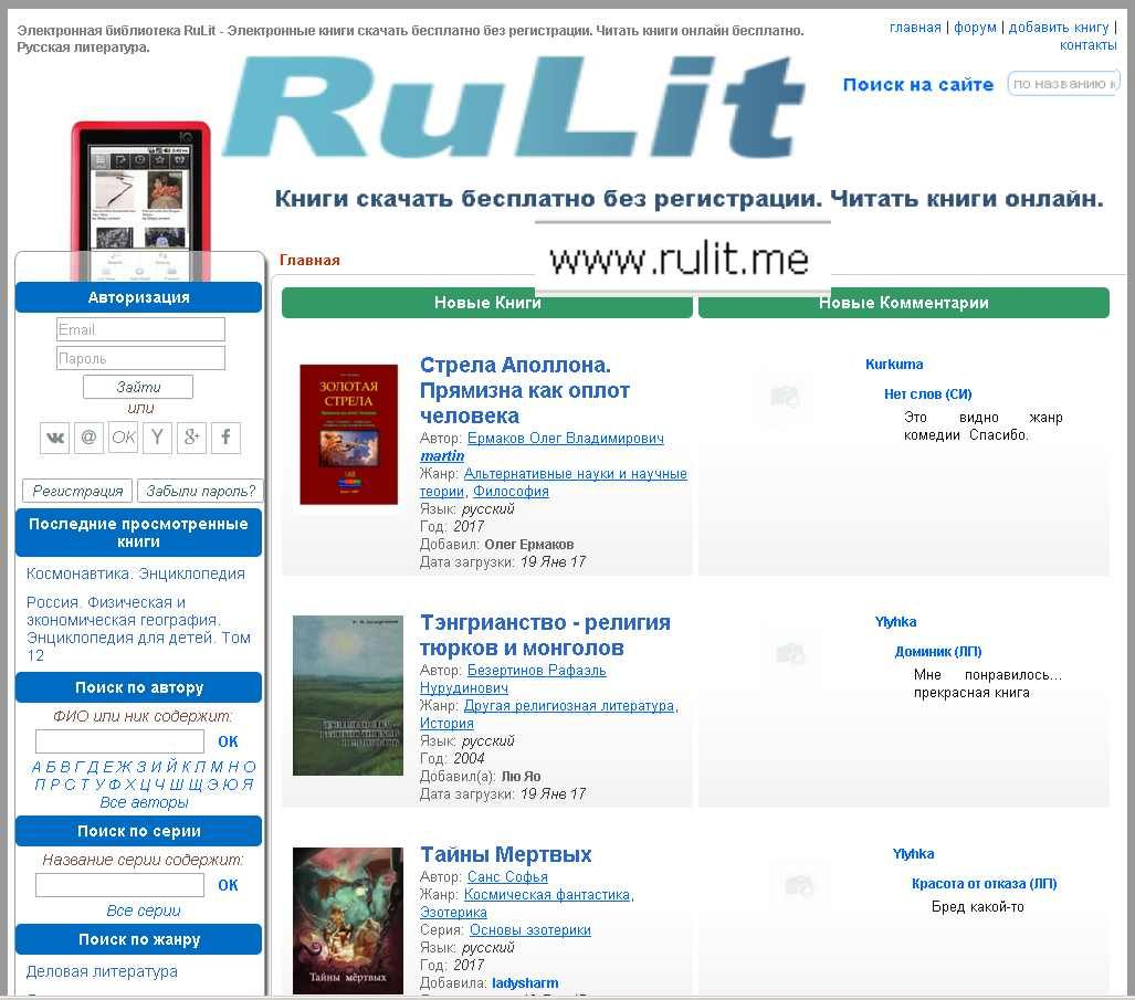 Скачать русские электронные книги