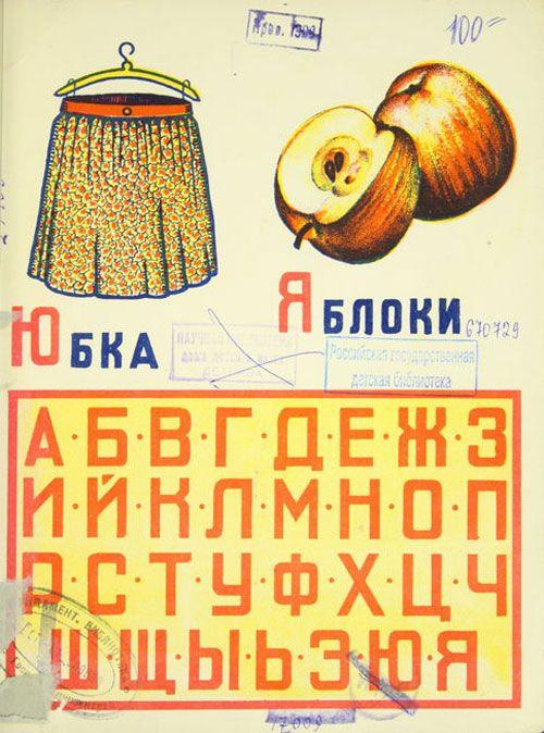 Livre-imagier-russe-10-vintage-book-rocket-lulu