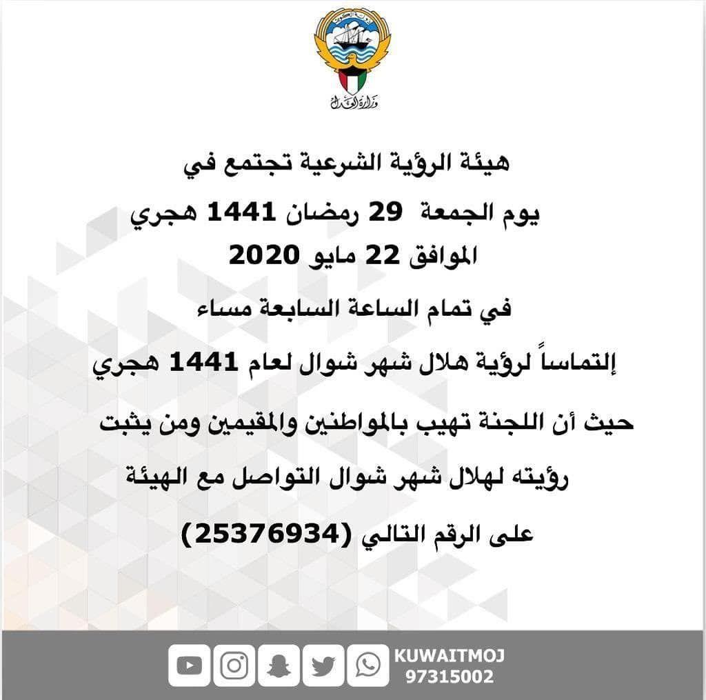 کویت رویت ہلال کمیٹی 29 رمضان المبارک 22 مئی 2020 بروز جمعہ شام 7 بجے ماہ شوال کا چاند دیکھنے کے لئے اجلاس کرے گی کمیٹی ت Home Decor Decals Instagram Decor