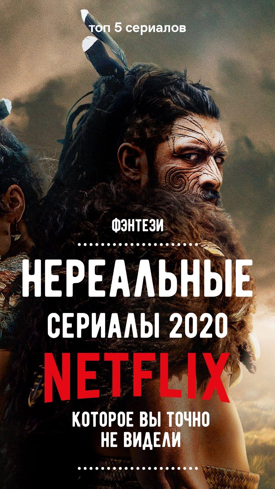 5 Pronzitelnyh Novinok Fentezi 2020 Kotorye Vy Skoree Vsego Ne Videli V 2020 G Semejnye Filmy Horoshie Filmy Filmy Fentezi