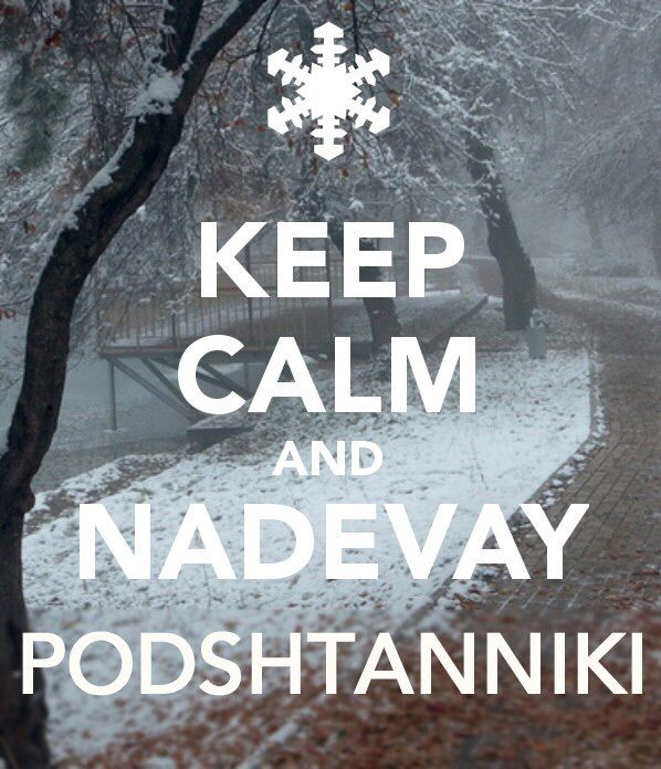 Keep calm and nadevay podshtanniki