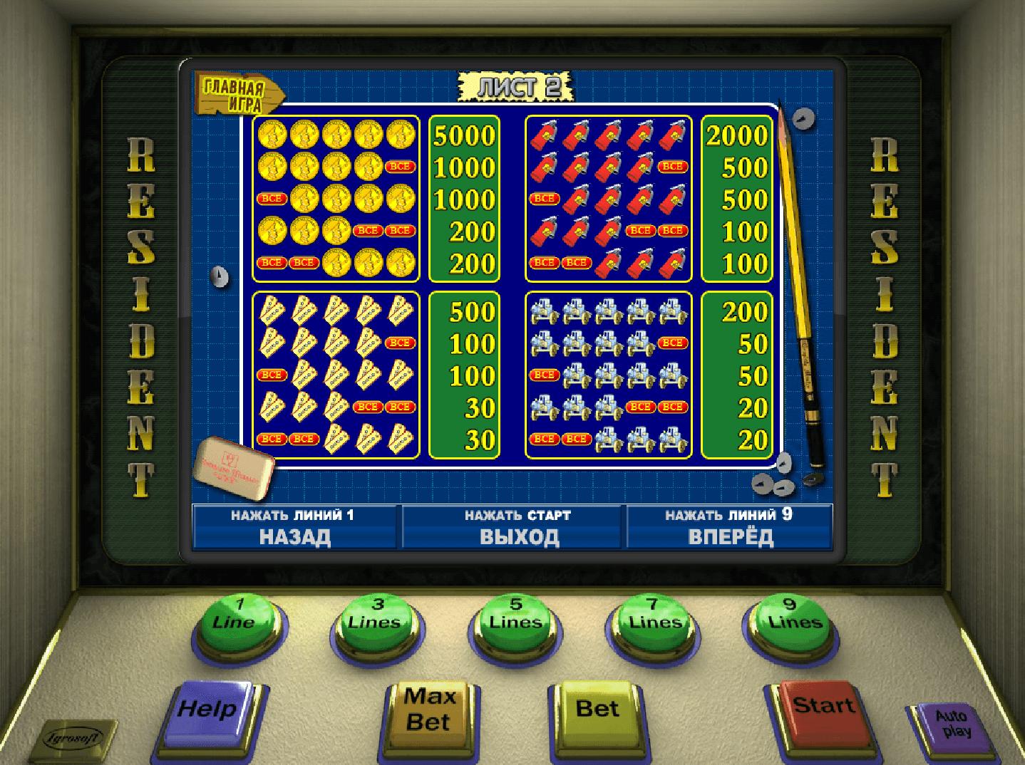 Resident игровые аппараты бесплатно играть игровые автоматы пирамиды бесплатно без регистрации