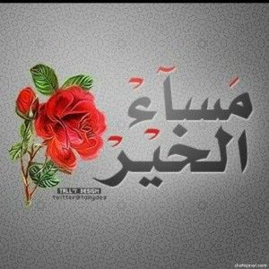 رسائل وعبارات مساء الخير صور مسائكم خير وعافية وورد Good Morning Images Morning Images Somali Quotes