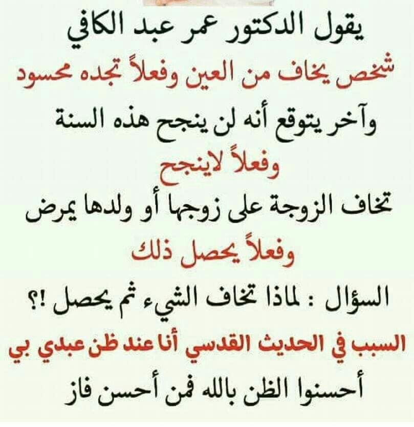 احسنوا الظن بالله Islamic Quotes Islam Facts Islamic Teachings