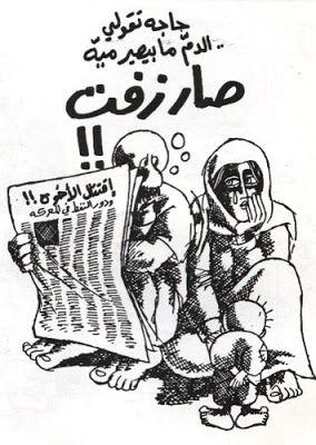 Taza News جميع كاريكاتير ناجي العلي Palestine Art Egyptian Art Cartoon Jokes