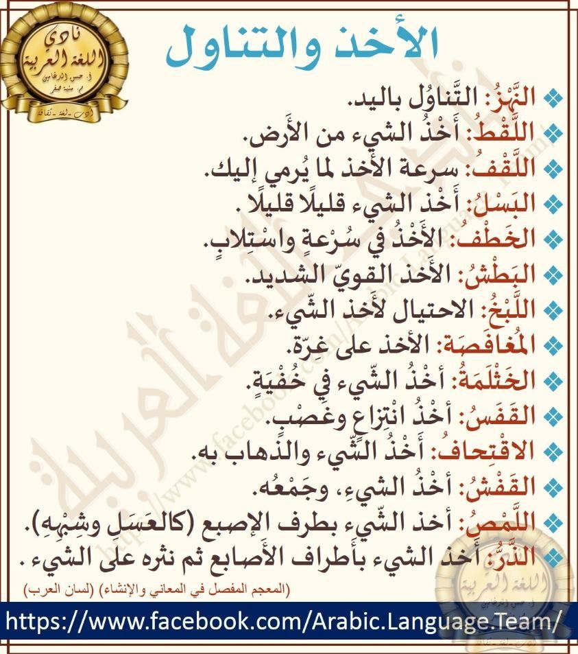 Pin By Saad Sultan On فوائد لغوي ة Beautiful Arabic Words Arabic Langauge Learn Arabic Language