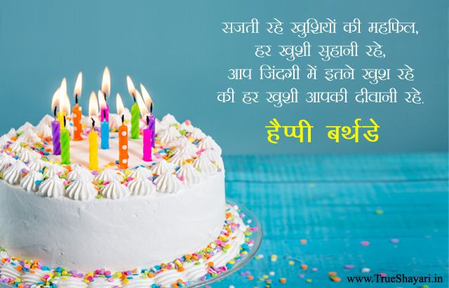 Happy Birthday Images In Hindi English Shayari Wishes Quotes