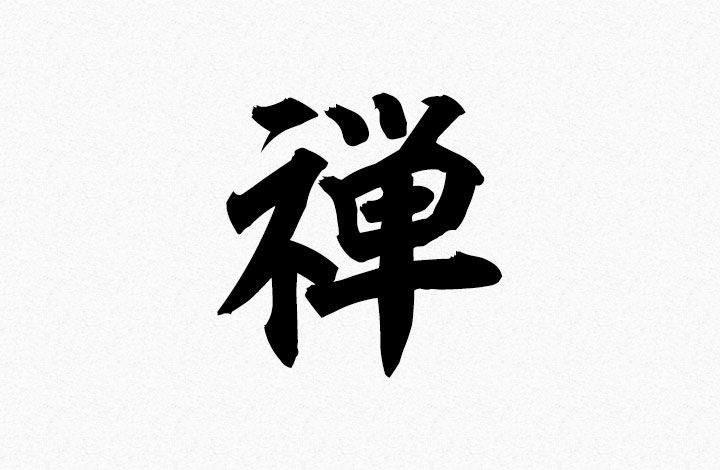 Japanese Tattoo Symbol For The Zen Buddhism It Represents The