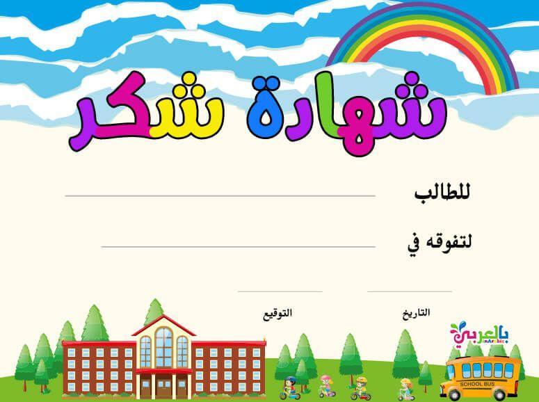 نماذج شهادة شكر وتقدير للطلاب جاهزة للطباعة و شهادات تفوق بالعربي نتعلم Teacher Books Islamic Books For Kids Kids Education