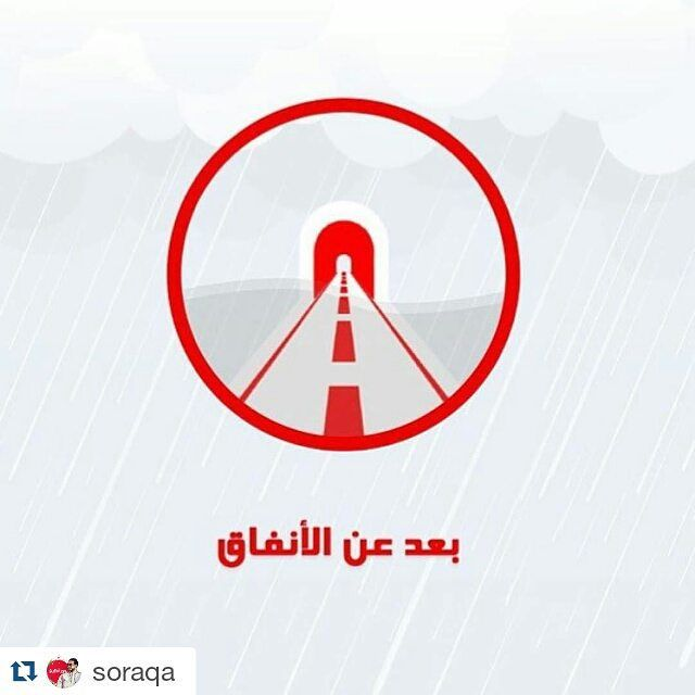 نصائح العناية بالسيارات On Instagram Repost Soraqa With Repostapp Repost Fullstopacts لسلامتك وقت المطر Instagram Posts Peace Symbol Instagram