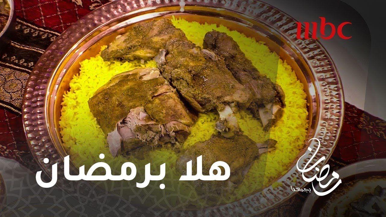 هلا برمضان هي أخت المندي تعلمي مع شيف عدنان طريقة عمل المدفون Youtube Food Arabic Food Beef