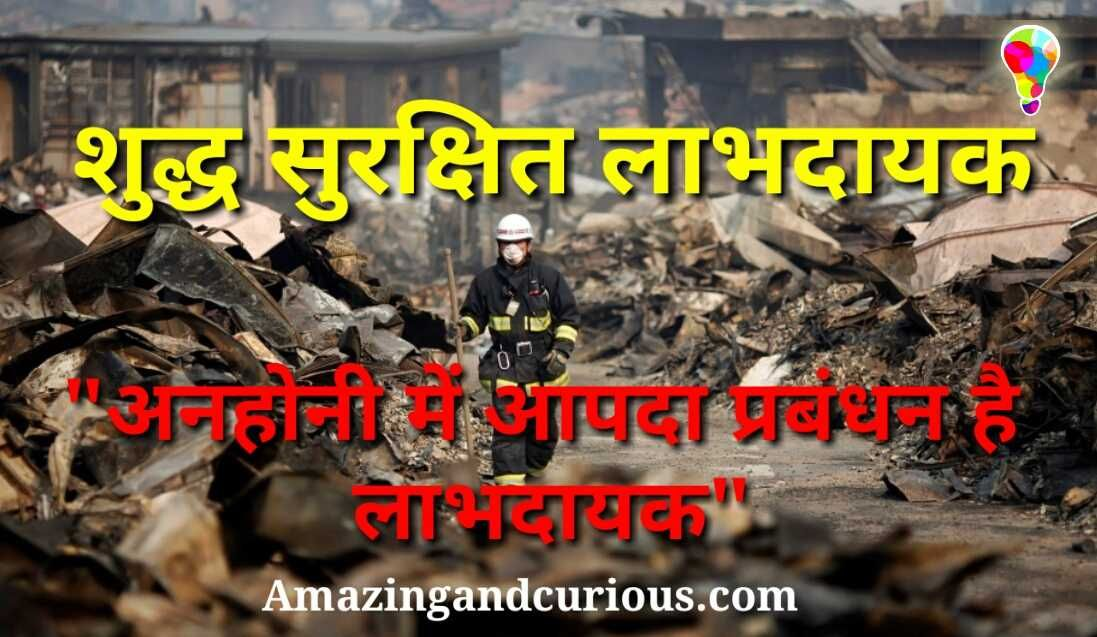 आपदा_प्रबंधन Disaster_Management Slogans_in_Hindi