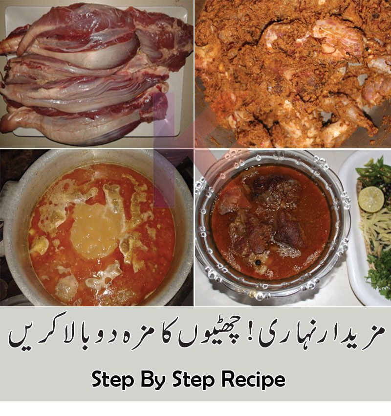 Mutton nihari recipe is a most famous traditional cooking recipe explore pakistani dishes pakistani recipes and more forumfinder Image collections