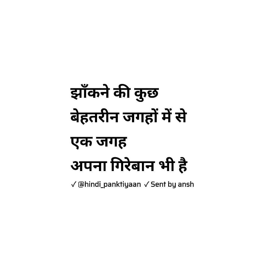 Hindi Panktiyaan Good Morning Quotes Life Quotes Morning Quotes