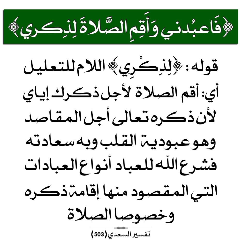 Pin By Sh S18 On آية وتفسير Words Quotes Quran Verses Words