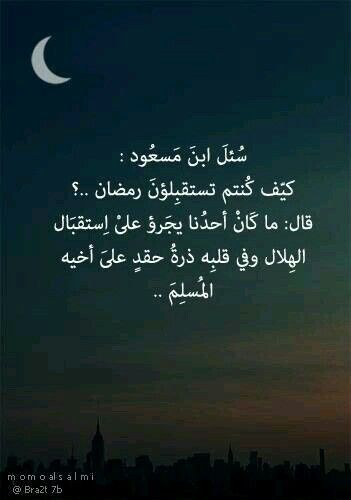 Pin By نتاشا نتاشا On قصائد Islamic Quotes Special Quotes Ramadan
