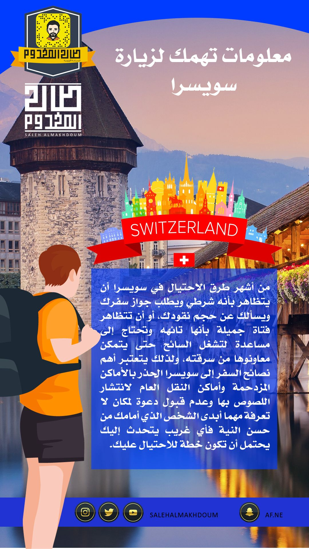 سويسرا Switzerland Travel Advice Travel And Tourism Places To Travel