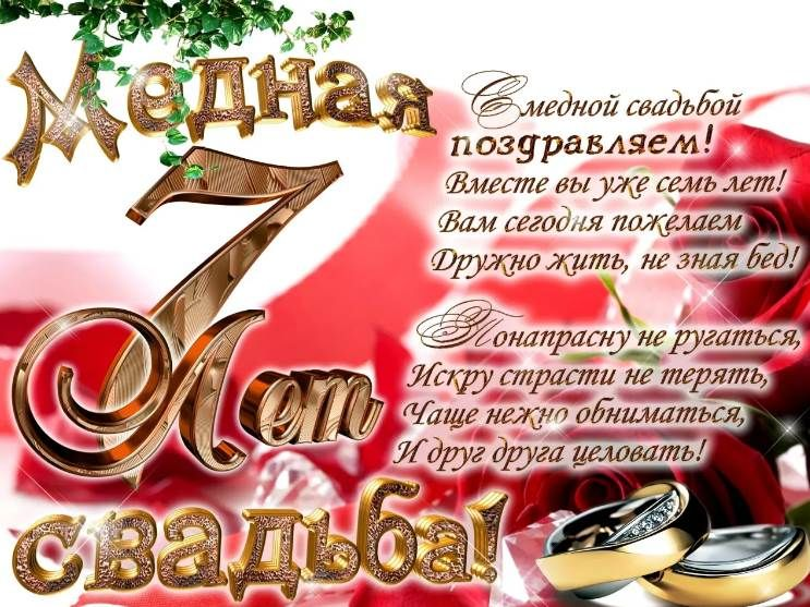 mednaya-svadba-pozdravleniya-otkritki foto 13