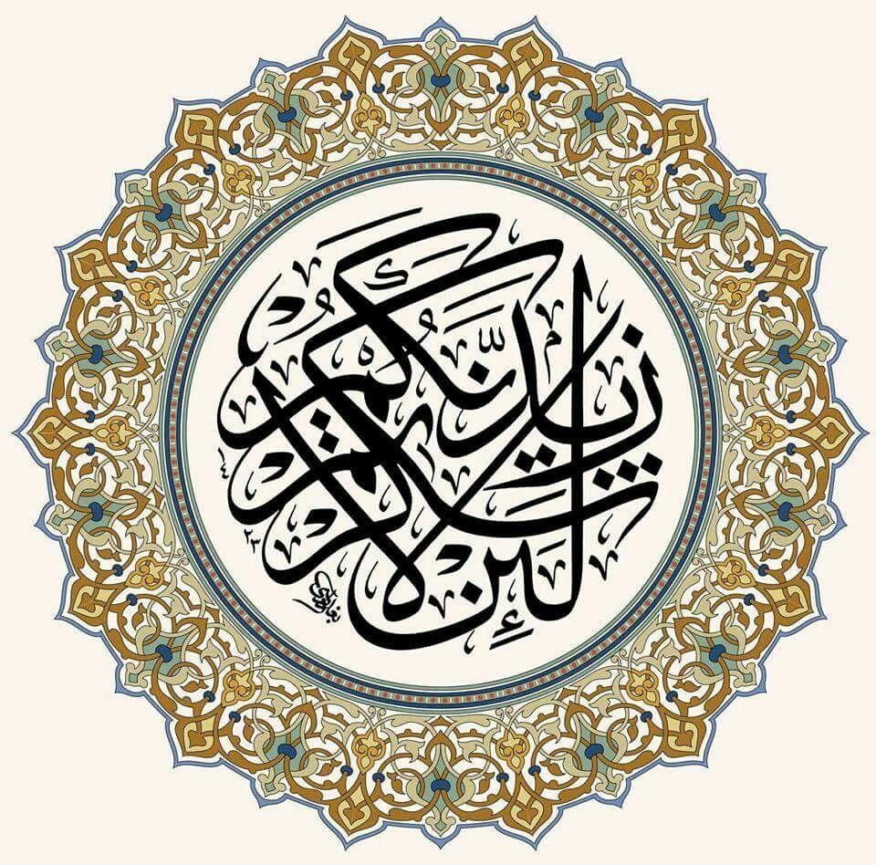 Gambar Warna oleh abdullah bulum pada خطوط عربية