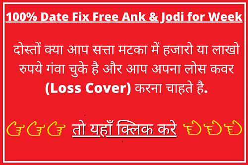 100 date fix free matka ank