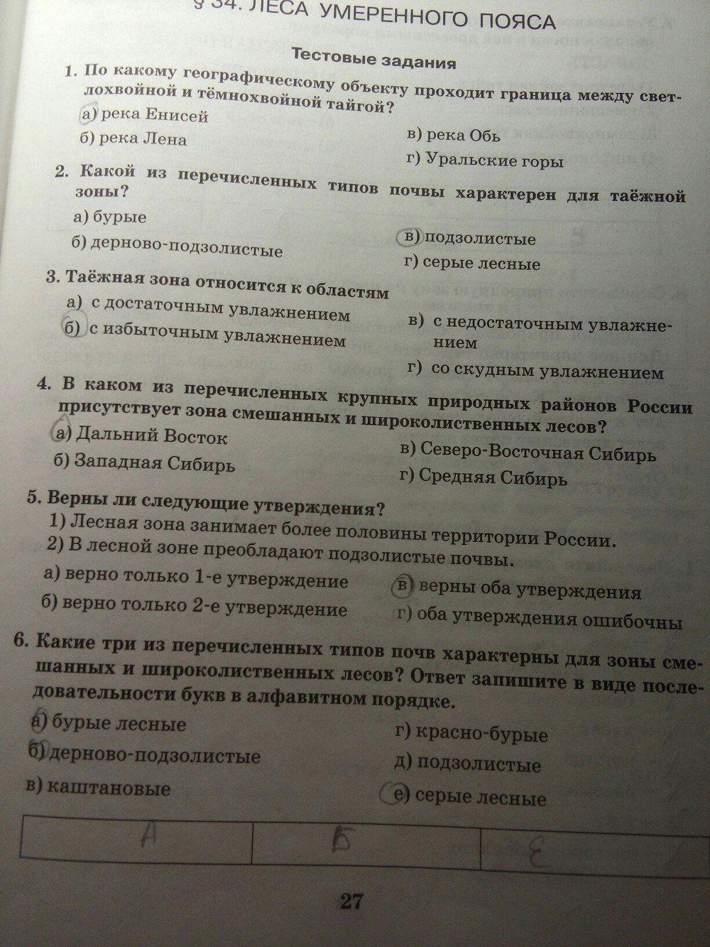 Гдз по географии печатная тетрадь 9 класс к учебнику домогацких