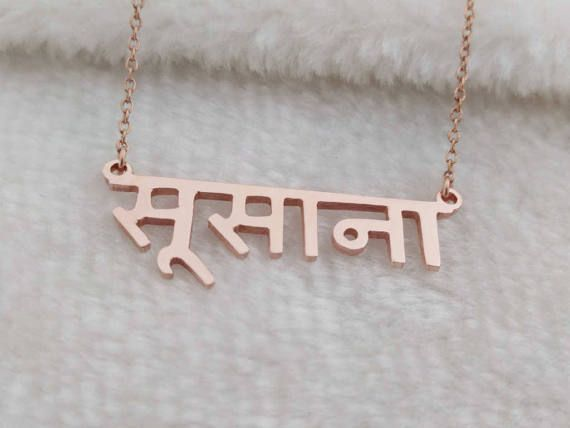 Sanskrit Necklace Rose Gold,Personalized ANY Hindi Necklace