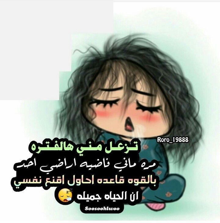 Https Mobile Twitter Com Molafathy1 S 04 Positive Notes Arabic Quotes Funny Times