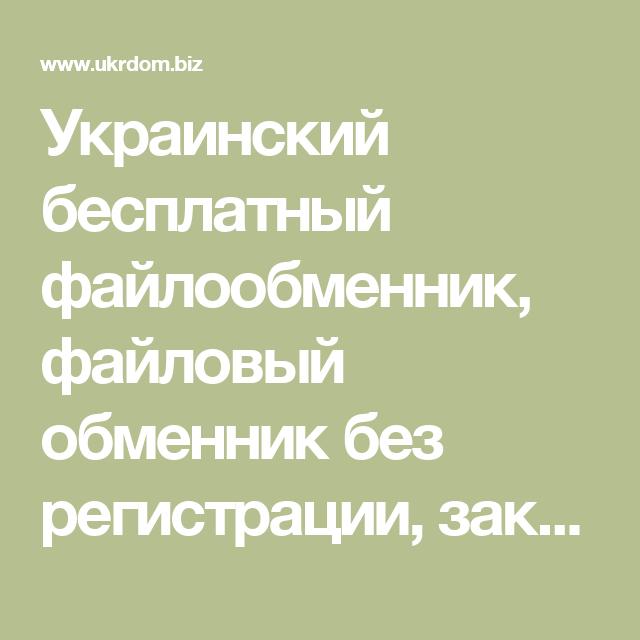 укроинский ххх обмен смотреть бесплатно