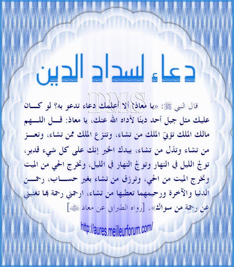 دعاء الدين مناجاة العبد لربك لفك الكرب Social Security Card Quran Person