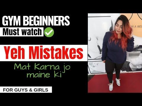 top 5 gym workout tips for beginners in hindi 2019
