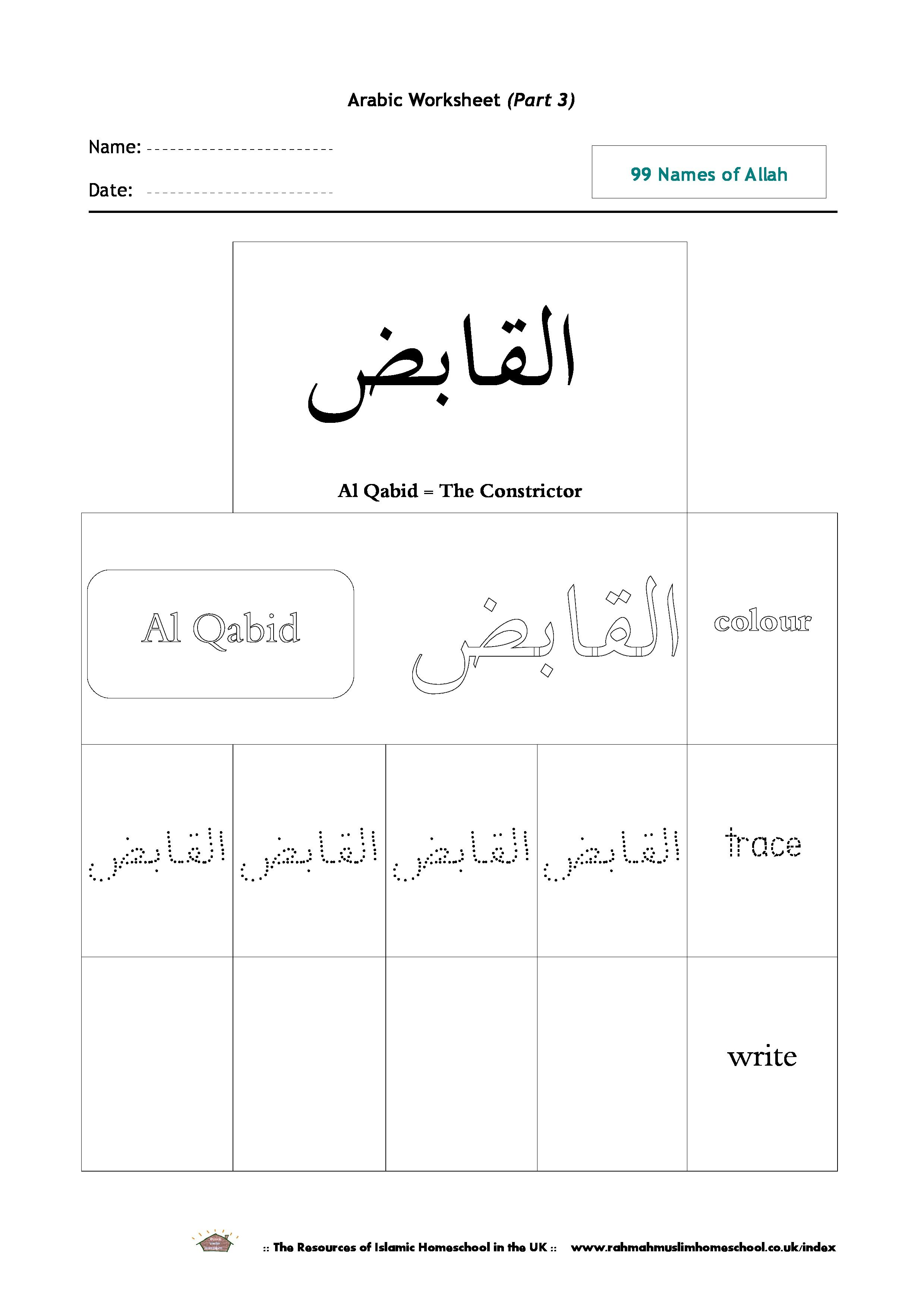 Free Worksheets Part 3 Of The 99 Names Of Allah 9 Pages