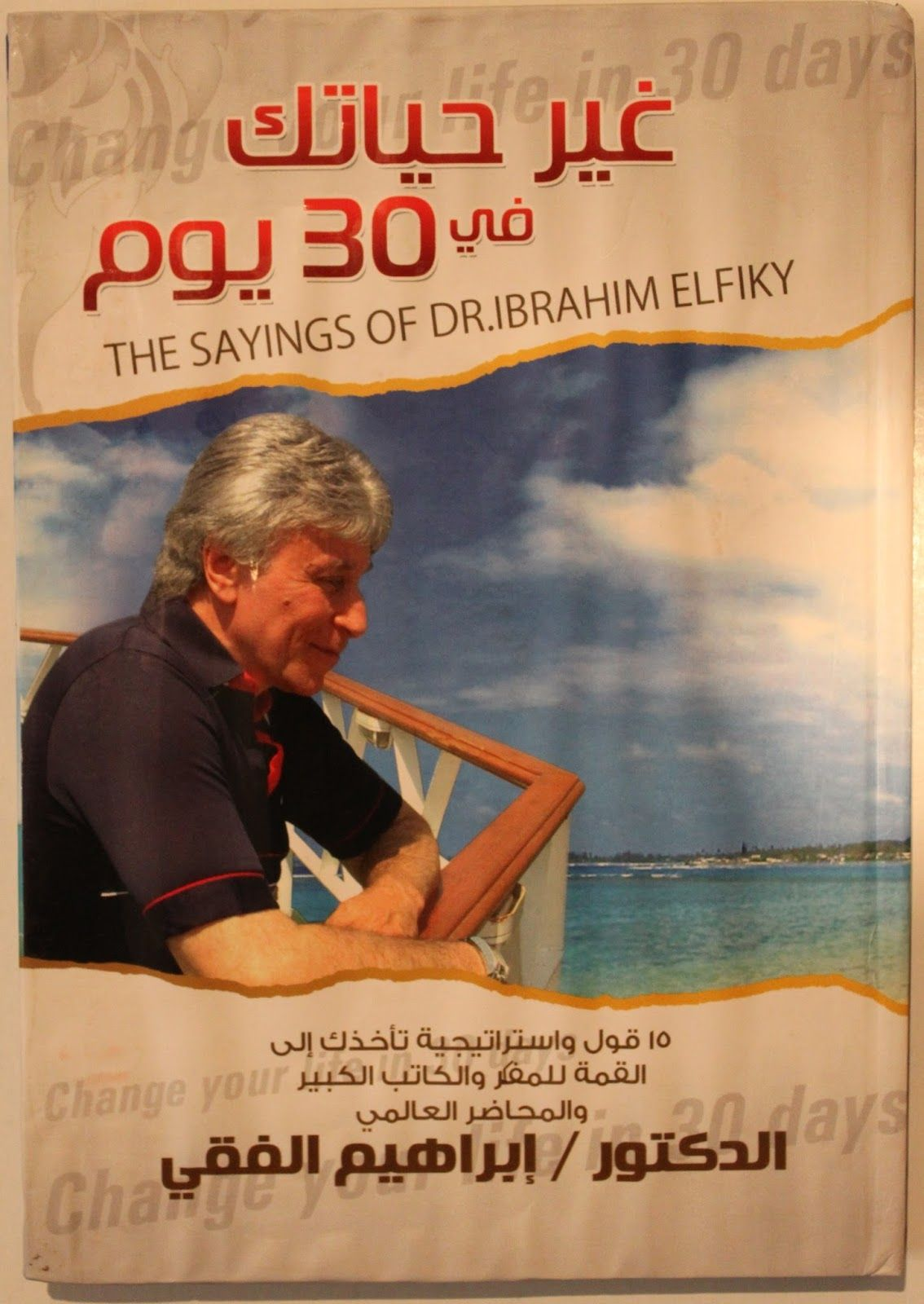1179 Jpg 1134 1600 Success Books Pdf Books Reading Arabic Books