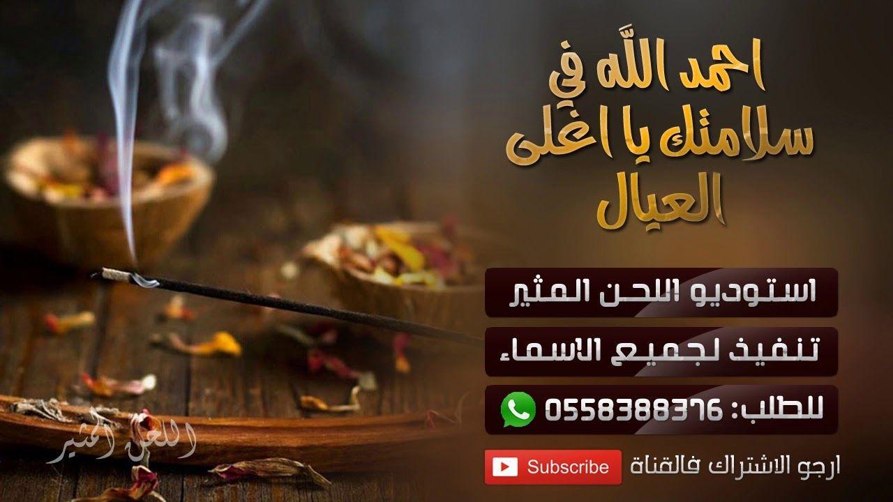 شيلة بمناسبة اسلامه باسم مازن Ll اهداء من امه Ll احمد الله في سلامتك ياا Lockscreen